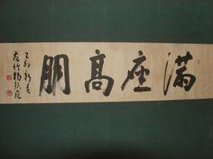 New Chinese, Chinese Style, Chinese Calligraphy