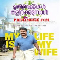 WATCH MUNTHIRIVALLIKAL THALIRKKUMBOL (2016) ONLINE FREE FULL MOVIE DOWNLOAD