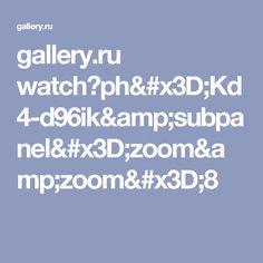 gallery.ru watch?ph=Kd4-d96ik&subpanel=zoom&zoom=8