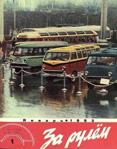 "Журнал ""За рулем"" 1962 № 1"