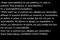 Greek Quotes, Real Life, Life Quotes, Italian Dishes, Sayings, Words, Blog, Inspiration, Lyrics