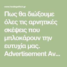 Self Improvement, Health Fitness, Advertising, Mindfulness, Science, Words, Blog, Macrame, Blogging