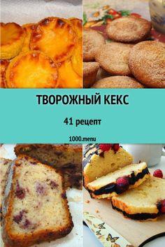 Творожный кекс - быстрые и простые рецепты для дома на любой вкус: отзывы, время готовки, калории, супер-поиск, личная КК