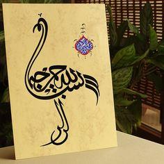 Basmala Arabic Calligraphy Wall Art, Arabesque Islamic Art, Black Ink Bird Drawing, Arabic Art, Muslim Artwork for Framing 20x28 cm by MiniatureArtsByPinar on Etsy
