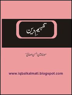 Tafheem e Deen by Amin Ahsan Islahi Islamic Urdu Book Download