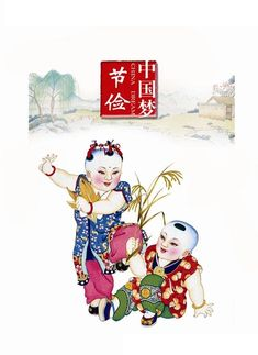 ccc Chinese New Year Poster, New Years Poster, Chinese New Year Traditions, Chinese Fans, Learn Chinese, Spring Festival, Character Design, Arts And Crafts, Banner
