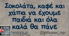 Funny Greek Quotes, Funny Picture Quotes, Funny Quotes, My Life Quotes, Funny Drawings, Color Psychology, English Quotes, Funny Cartoons, True Words