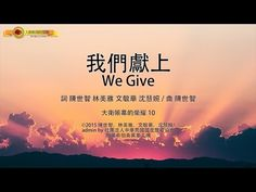 (2) 我們獻上 / We Give - YouTube