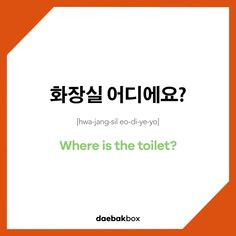 This week's is another essential phrase is asking for the toilet! 💩🚽 Soobeen helps guide you through this. Mastered this already? Here's a bonus tip! Switch the noun 'toilet / 화장실' for anything you want to find. Easy Korean Words, Korean Words Learning, Korean Phrases, Korean Quotes, Korean Language Learning, How To Speak Korean, Learn Korean Alphabet, Learn Hangul, Korean Writing