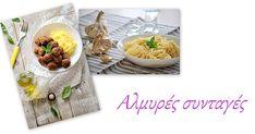 """Ζυμαρικά       με αλλαντικά     Καρμπονάρα Μιλάνου   Κοφτό μακαρονάκι στο φούρνο Special   Χυλοπίτες της """"Κολάσεως""""... Greek Dishes, Blog Page"""
