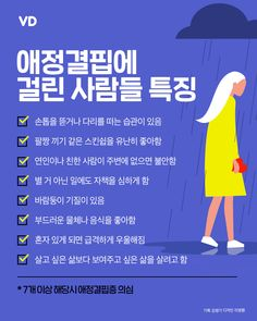 Korean Quotes, Sense Of Life, Korean Words, My Children, Psychology, Life Hacks, Infographic, Funny Pictures, Mindfulness