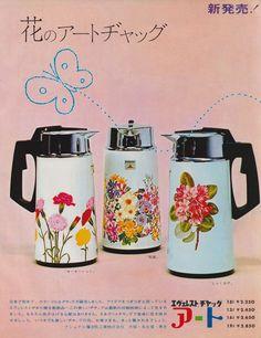 1967 jpn ad ★67年の日本の広告、花柄がこの時代的