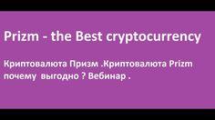 Криптовалюта Призм .Криптовалюта Prizm почему  выгодно ? Вебинар .