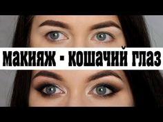 """Макияж """"Кошачий глаз"""" для НАВИСШЕГО ВЕКА. Правила, приемы, секреты визажиста - YouTube"""
