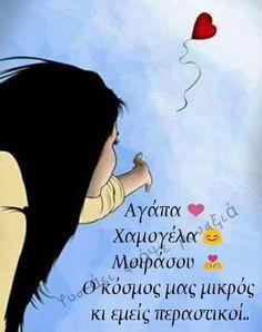 Αποτέλεσμα εικόνας για ευχες για καλημερα Life Words, Live Laugh Love, Greek Quotes, Love Messages, Gods Love, Picture Quotes, Good Morning, Life Is Good, Psychology