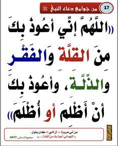 Quran Quotes, Arabic Quotes, Islamic Quotes, Me Quotes, Duaa Islam, Islam Hadith, Islam Quran, Allah, Coran Islam