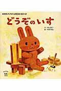 香山美子・柿本幸造『どうぞのいす』(チャイルド本社、2008年)。