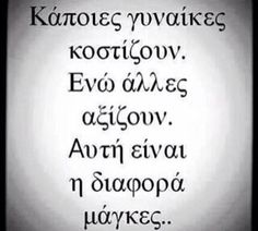 39 Trendy quotes for him greek Goal Quotes, Crazy Quotes, New Quotes, Change Quotes, Quotes For Him, Happy Quotes, Funny Quotes, Life Quotes, Inspirational Quotes