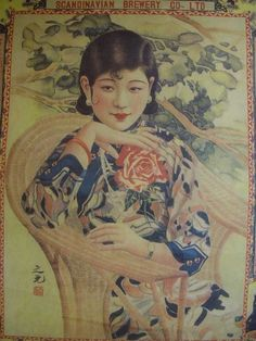 Love vintage Chinese posters.