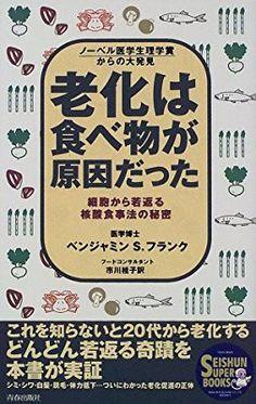 老化は食べ物が原因だった―細胞から若返る核酸食事法の秘密 (SEISHUN SUPER BOOKS) | ベンジャミン・S. フランク, Benjamin S. Frank, 市川 桂子 |本 | 通販 | Amazon