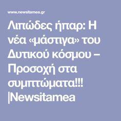 Λιπώδες ήπαρ: Η νέα «μάστιγα» του Δυτικού κόσμου – Προσοχή στα συμπτώματα!!! |Newsitamea Herbs, Health, Drinks, Food, Drinking, Beverages, Health Care, Essen, Herb