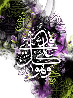 Beautiful Islamic Art calligraphy-inspired_islamic_art_by_razangraphics. Arabic Calligraphy Art, Arabic Art, Calligraphy Wallpaper, Islamic Images, Islamic Pictures, Arabesque, Turkish Art, Islamic Wallpaper, Typography Art