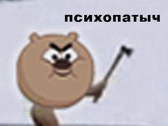 Memes Funny Faces, Cute Memes, Cartoon Memes, Funny Animal Memes, Stupid Memes, Dark Humour Memes, Humor, Fanny Photos, Hello Memes