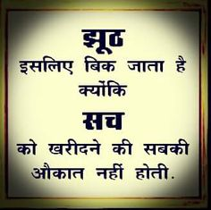 hindi motivational quote of the day
