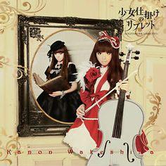 Kanon Wakeshima Lolitawork Libretto US Release | eBay