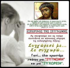 ~ΑΝΘΟΛΟΓΙΟ~ Χριστιανικών Μηνυμάτων!: Η ΧΡΙΣΤΙΑΝΙΚΗ ΣΥΓΧΩΡΕΣΗ Christian Faith, Quotes, Icons, Quotations, Symbols, Ikon, Quote, Shut Up Quotes