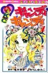 Shoujo, Manga Anime, Princess Zelda, Candy, Fictional Characters, Art, Art Background, Kunst, Sweets
