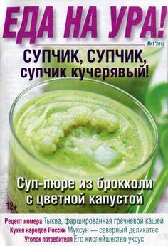 Еда на ура № 1 (январь 2015)