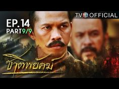 Popular Right Now - Thailand : ชาตพยคฆ ChatPayak EP.14 (ตอนจบ) 9/9 | 02-05-59 | TV3 Official http://www.youtube.com/watch?v=T4nImAbf0Tw