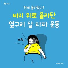 [BY TLX PASS] 집에서도 틈틈이 할 수 있는옆구리 살 타파 운동!! 옆구리 살 뿐만 아니라 뒷구리까지... You Oughta Know, Good To Know, Body Workout At Home, At Home Workouts, Health Diet, Health Fitness, Mind Over Body, Ab Challenge, Health Motivation
