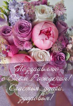 С днём рождения с цветами
