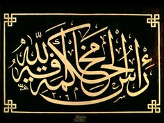 © Kazasker Mustafa İzzet - Levha - Hadis-i Şerîf Ra'sül hikmeti mehâfetullah: Hikmetin başı Allah korkusudur.