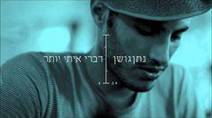 Nathan Goshen נתן גושן - דברי איתי יותר Jewish Music, Mosaic Pots, Songs, Israel, Movie Posters, Movies, Fictional Characters, Tattoos, Tatuajes