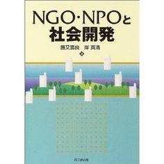 NGO・NPOと社会開発  勝又 寿良 (著), 岸 真清 (著)   出版社: 同文舘出版