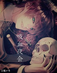Image shared by zillion. Find images and videos about anime, anime boy and shijuu hachi on We Heart It - the app to get lost in what you love. Anime People, Anime Guys, Mystic Games, Chinese Theme, Spooky Stories, Boy Drawing, Boy Art, Anime Style, Tokyo Ghoul