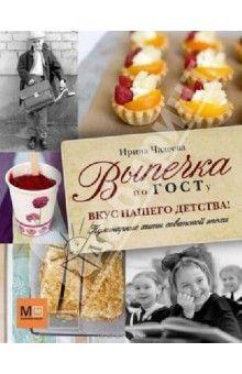 """Книга """"Выпечка по ГОСТу"""""""