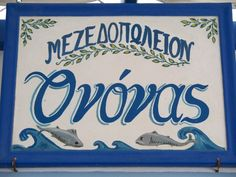 Mezedopoleio O Nonas Andros island Andros Greece, Greek Restaurants, Greek Islands, Have Fun, Blue And White, Colours, September 2013, Greeks, Athens