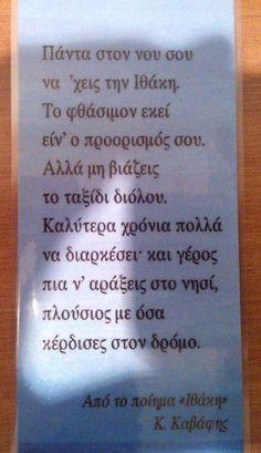 ενα απο τα ωραιοτερα ποηματα που εχουν γραφει ποτε,που συνεχιζει να μας εμπνεει Special Words, Greek Words, Live Laugh Love, Greek Quotes, Wise Words, Philosophy, Quotations, Literature, Writer