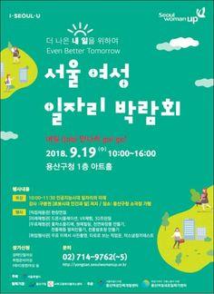 용산구, 구인·구직난 해소를 위한 '2018. 서울 여성 일자리 박람회' Tomorrow Will Be Better, Typo, Layout, Graphic Design, Poster, Page Layout, Posters, Visual Communication