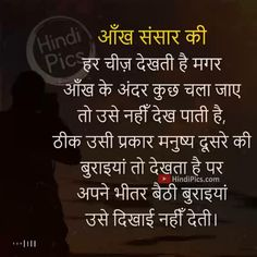 Hindi Quotes Images, Motivational Picture Quotes, Good Morning Inspirational Quotes, Good Thoughts Quotes, Life Truth Quotes, Karma Quotes, Real Life Quotes, Life Quotes In Hindi, Status Quotes