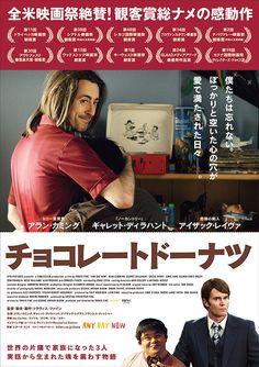 【映画】チョコレートドーナツ(2012)