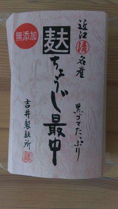 近江八幡のお土産 吉井製麩所の「ちょうじ最中」近江八幡・滋賀県