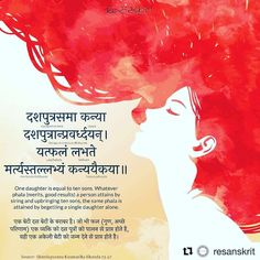 Here's to celebrating the most important aspect of our life. On this women's day, let them know that you care and respect. Tag her in the… Sanskrit Quotes, Sanskrit Mantra, Vedic Mantras, Hindu Mantras, Sanskrit Words, Hindi Quotes, Qoutes, Sanskrit Tattoo, Daughters Day Quotes