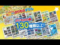 【TVCM】それいけ!アンパンマン おしゃべり❤ ものしり図鑑セット(2014年12月)PV CM Anpanman Japanese TV A...