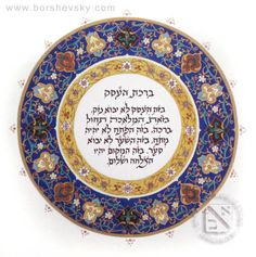 Blessing for the Business. HEBREW CALLIGRAPHY ARTWORKS HANDWRITTEN ON KOSHER PARCHMENT