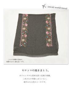 【楽天市場】【再入荷♪9月17日12時&22時より】(グレー)「mori」モロッコ花刺繍。大判ストール:cawaii